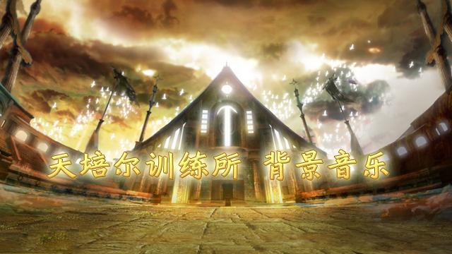 第一天培尔训练所背景音乐-标题图片-永恒之塔